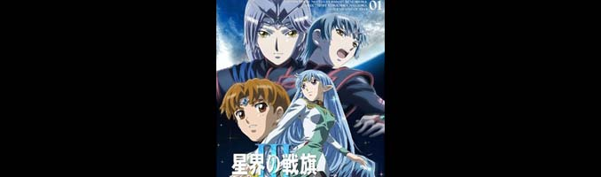 Banner of the Stars III anime review